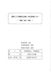 jikohyouka2019kaiteiのサムネイル