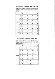 yakuin2020のサムネイル